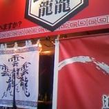 『【新店】おとど(北松戸)』の画像