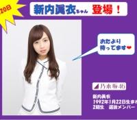 【乃木坂46】8月20日の「らじらー」ゲストに新内眞衣がキター!
