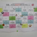 『【埼玉】貯金すごろく...?』の画像
