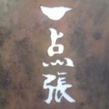 『老舗のラーメン屋さん』の画像
