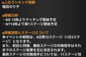 【グリマス】次回IMCEは9月6日13時からマッチング!上位報酬は福田のり子!