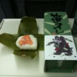 『龍泉庵の笹すし』の画像
