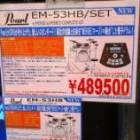 『Pearl e/merge 実機レビュー 1 購入経緯』の画像