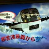 『(小ネタ)空飛ぶ地下鉄』の画像