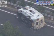 【茨城】キャンピングカー横転 5人のうち3人が車外に投げ出されて26歳女性死亡、2人重傷(女性母親と0歳児)