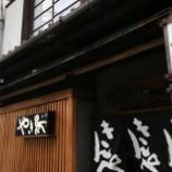 『JAL×はんつ遠藤コラボ企画【岡山編】1日め・やきとり(金平)』の画像