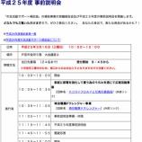 『戸田市市民活動サポート補助金 H24報告会&H25説明会が3月16日に開催されます』の画像