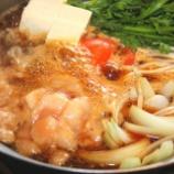 『【話題】日本人が好きな鍋 1位寄せ鍋 2位キムチ鍋 3位すき焼き』の画像