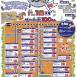 『本日、「100えん笑店街」開催します!!』の画像