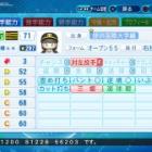 『黒澤 ダイヤ パワプロ2020版』の画像
