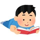 『読書とは「思考力の筋トレ」であるということ~「何を読むか」ではなく「どう読むか」と言うお話』の画像