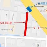 『用吉地内 通行止め作業のお知らせ!!』の画像
