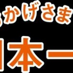 これが日本一のイケメン高校生らしいwwwww