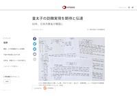 【韓国外務省が外交文書公開】1988年に皇太子の訪韓実現を期待と伝達、日本外務省が韓国に