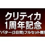 『【クリティカ ~天上の騎士団~】1周年記念アバター(3日間)プレゼントキャンペーン』の画像