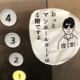 『戸田市のマンホールカード、戸田市新曽南庁舎4階で配布中!』の画像