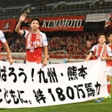 『J2熊本が復帰後初勝利 札幌、敗れるも首位守る』の画像