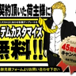 『新規荷主様向け特別キャンペーン開催』の画像
