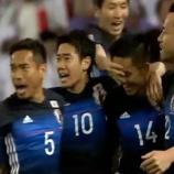 『日本代表 敵地でUAEにリベンジ!! 絶好調久保&今野が躍動0-2で完封勝利!』の画像