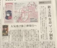 【欅坂46】「ねるちゃんマップ」第2弾キタ━━━(゚∀゚)━━━!!