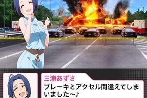 【グリマス】あずささんかがブレーキとアクセルを踏み間違えちゃったっていう画像持ってる人いないですか?