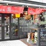 『蕎麦屋「葵 勾当台公園店」 アクセス・営業時間・メニュー』の画像