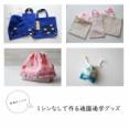 【入園・入学準備】布用ボンドで簡単! 通園通学グッズ【基本編】