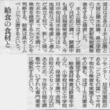 『戸田市は給食の食材とプールの放射性物質検査に踏み出します!』の画像