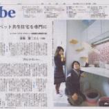 『朝日新聞beフロントランナー』の画像