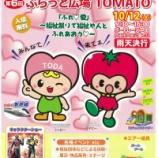 『10月12日(土)戸田市地域福祉まつりが戸田競艇場を会場に開催されます』の画像