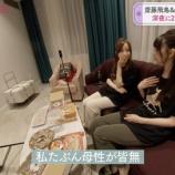 『【乃木坂46】齋藤飛鳥『私には母性が全くない・・・』』の画像