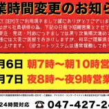 『【短縮営業】営業時間変更のお知らせ【8月6〜7日】』の画像