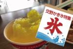 【夏だ!交野かき氷特集】昭和-平成-令和と時代は進むが25年前からお値段変わらず!倉治のたこ焼き中角のかき氷が夏にピッタリな美味しさ!