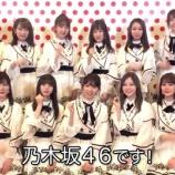 『【乃木坂46】『NHK紅白歌合戦』リハ直後のメッセージ動画が公開キタ━━━━(゚∀゚)━━━━!!!』の画像