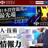 『 【リアル口コミ評判】紹介制投資競馬サイトDEEP(ディープ)』の画像