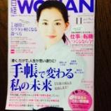 『【文房具】日経WOMANより気になる手帳をセレクトしました!』の画像