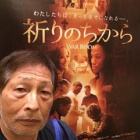 『祈りの力はやはり強い!映画を観たよ! 心の旅路。』の画像