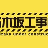 『松村の恐怖の謝罪にスタジオ悲鳴・・・次回『乃木坂工事中』番組詳細が公開!!!!!!』の画像