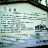 『🌌近江八幡🌌完結編』の画像