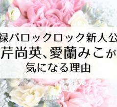 『元禄バロックロック』新人公演その他の配役決定!意外なアノ下級生が上げられる…?