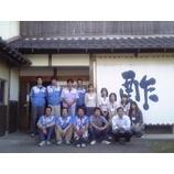 『富士酢の飯尾醸造です』の画像