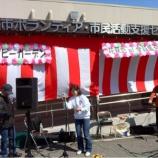 『戸田市役所内東側駐車場でお花見イベントが始まりました』の画像