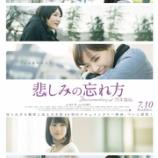 『【乃木坂46】映画『悲しみの忘れ方』上映劇場46館を公開!!』の画像
