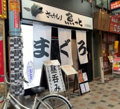 姫路 さかなもり「魚っと」お溝筋店