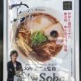 「らぁめん花月嵐 青山キラー通り店」にて Japanese Soba Noodles 蔦コラボの醤油Soba(先行発売 全国発売は10/1から)