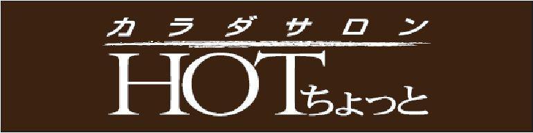 ボディケア専門店 いつでも60分2980円(税込み 3150円) イオンモール銚子 イメージ画像