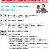 『戸田市民対象の日曜無料法律相談 次回は3月1日開催です』の画像