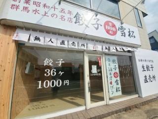 富山初出店!荒川に『餃子の雪松 富山荒川店』なる24時間営業の老舗餃子店の無人直売所がオープンするらしい。