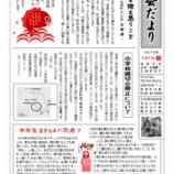 『12月15日「町会だより102号」発行』の画像
