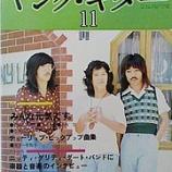 『ヤング・ギター 1973年11月号』の画像
